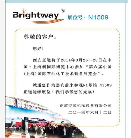 上海石油石化装备展邀请涵