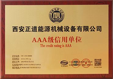 正道能源AAA级信用单位荣誉