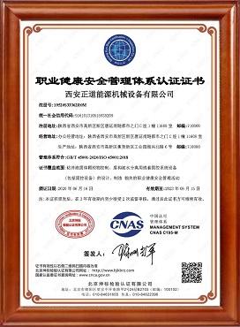 环境管理体系认证;