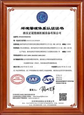环境职业健康安全管理体系认证