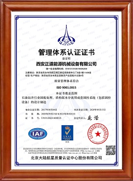 ISO9001-2015质量管理体系认证