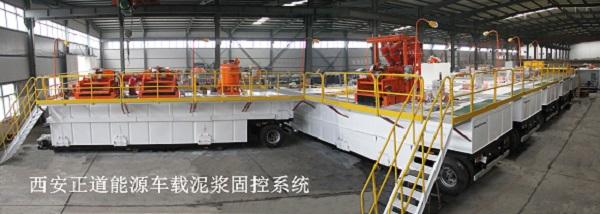 西安正道能源车载泥浆固控系统