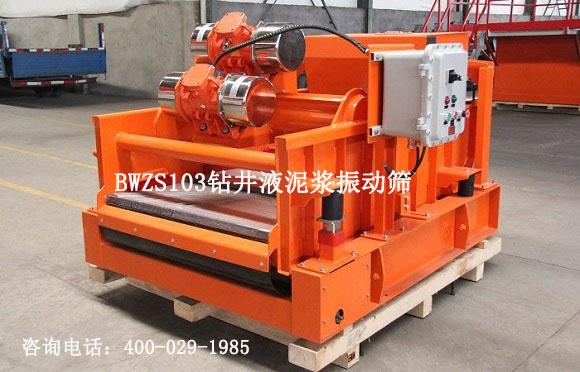 BWZS103钻井液泥浆振动筛