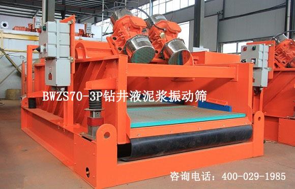 BWZS70-3P钻井液泥浆振动筛