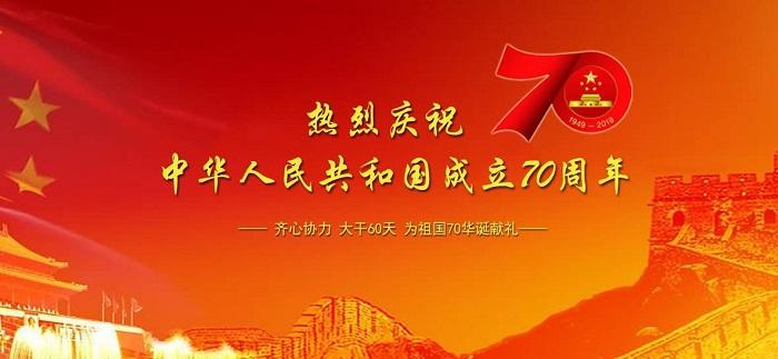 祖国华诞70周年