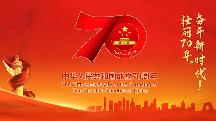 庆祝祖国70周年