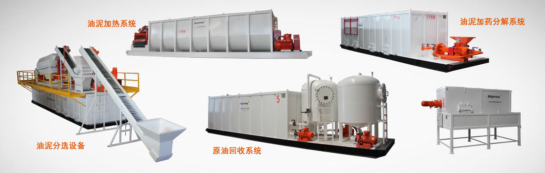 正道能源含油污泥处理系统组成