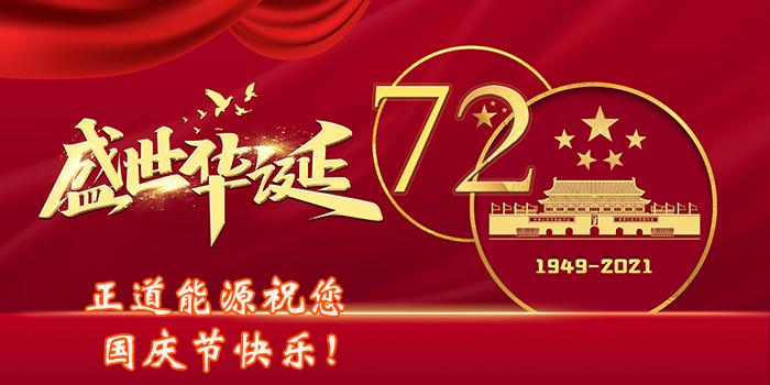 祝贺国庆节